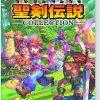 【ゲーム】『聖剣伝説』シリーズ初期3作品を収録! Nintendo Switch『聖剣伝説コレクション』6月1日に発売決定!