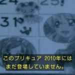 【朗報】杉下右京さん、プリキュアオタだった「このプリキュアは2010年にはまだ登場していません」