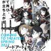 「劇場版SAO」世界累計興行収入33.5億円!深夜アニメの劇場版で史上初の30億越え達成