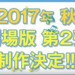『響け!ユーフォニアム2』2017年秋映画化決定!!