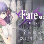 劇場版「Fate/stay night[Heaven's Feel]」第1弾が10月14日より公開決定!