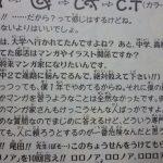 【悲報】尾田栄一郎さん、漫画家志望の中学生に正論を吐いてしまうwwwwwwww