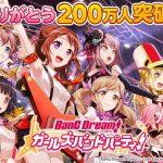 『バンドリ!ガールズバンドパーティ!』がユーザー数200万人突破!伊藤美来、相羽あいならが出演する生放送番組が決定!