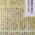尾田栄一郎「入社1年目の新人が担当編集になった。どうすりゃいいの」