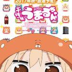 【アニメ】「干物妹!うまるちゃん」第2期の制作決定!放送は秋からだよ