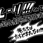 【アニメ】「ユーリ!!! on ICE」完全新作の劇場版決定、「俺たちはたちどまれない!!!!」