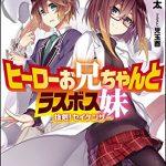 【悲報】ニャル子さん作者の新作ラノベが発売2週間で打ち切り決定に… 作者「びっくりするほど売れなかったので一巻打ち切りになりました」