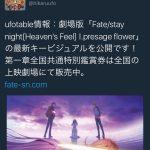 【悲報】グランブルーファンタジー、Fateさんに媚びるwwwwwwww