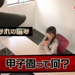 【悲報】声優・上坂すみれ「甲子園って何?」