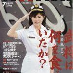 【画像】声優・竹達彩奈さん、自衛隊広報誌の表紙を飾る!