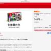 【悲報】任天堂さん、スイッチの箱だけを売る暴挙に出るwwwwwwwww