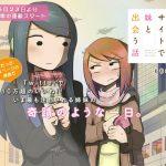 【漫画】「出会い系サイトで妹と出会う話」Twitterで反響呼んだ禁断の百合が連載化!