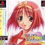 伝説のギャルゲー「To Heart」発売から20周年!時の流れに多くのファンから感動と悲鳴が・・・