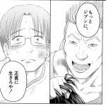 【悲報】漫画家クジラックス先生の家へ警察が突入する