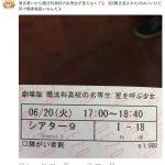 【悲報】キモオタさん、障害者割引が適用されてしまう