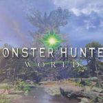 【ゲーム】「モンハン」最新作「MONSTER HUNTER WORLD」、PS4向けに2018年発売!